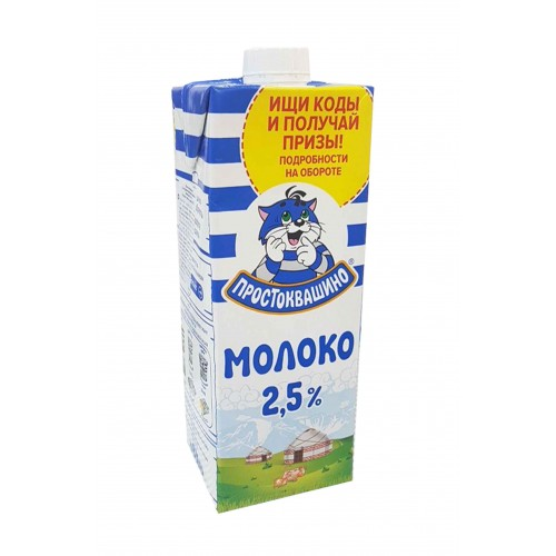 Простоквашино молоко 2,5%...