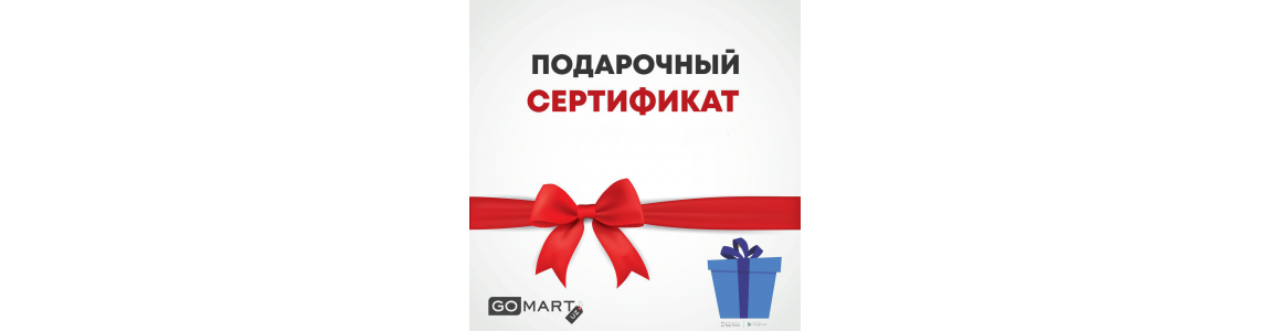 Подарочные сертификаты от интернет магазина Gomart.Uz.