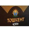 Tashkent tea